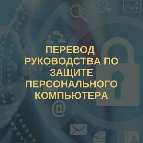 Защита персонального компьютера