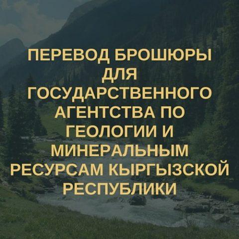 ПЕРЕВОД БРОШЮРЫ ДЛЯ ГОСГЕОЛАГЕНТСТВА КЫРГЫЗСКОЙ РЕСПУБЛИКИ