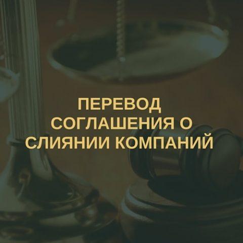 ЮРИДИЧЕСКИЙ ПЕРЕВОД- СОГЛАШЕНИЕ О СЛИЯНИИ