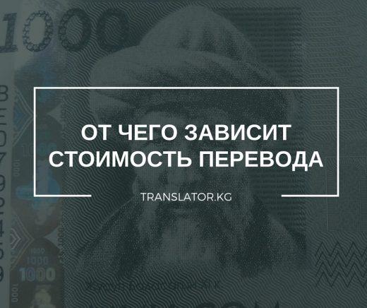 От чего зависит стоимость перевода