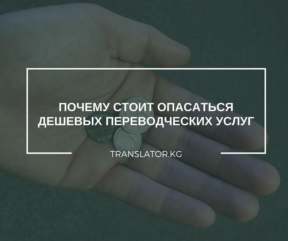 Почему стоит опасаться дешевых переводческих услуг