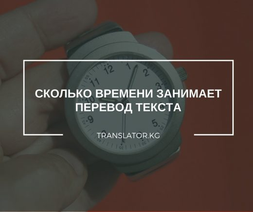 Сколько времени занимает перевод текста