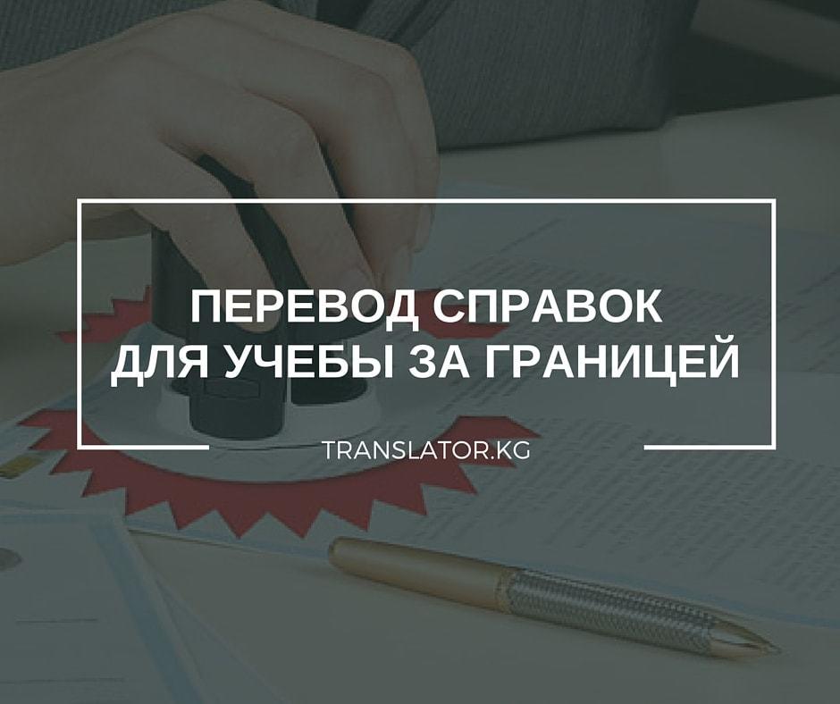 Перевод справок для учебы за границей