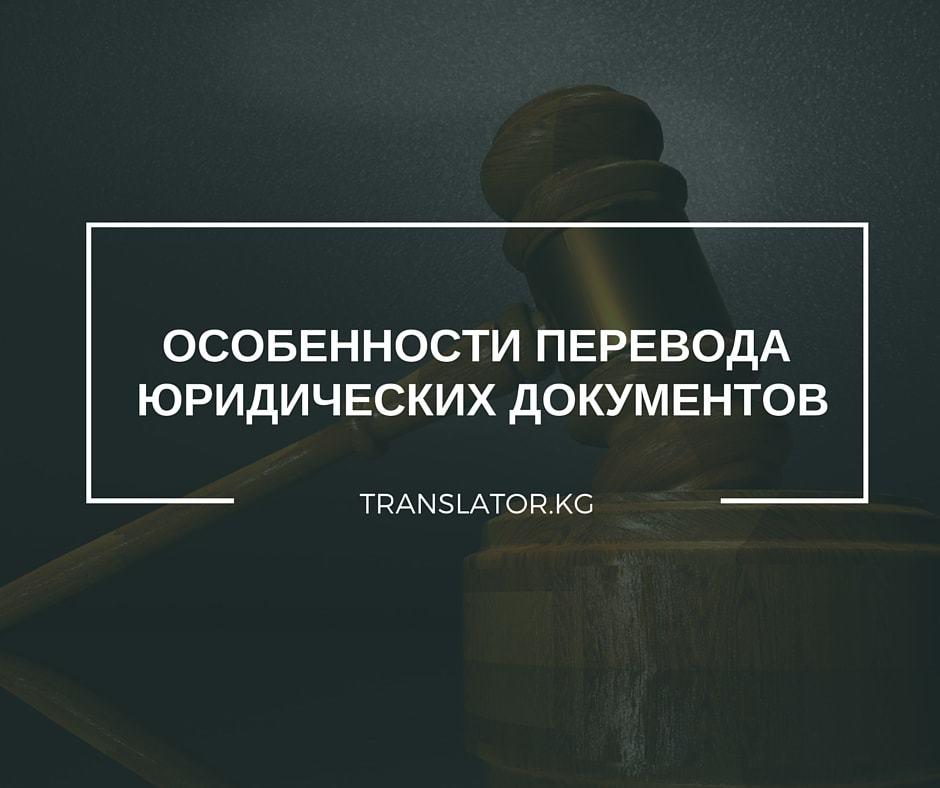 Особенности перевода юридических документов