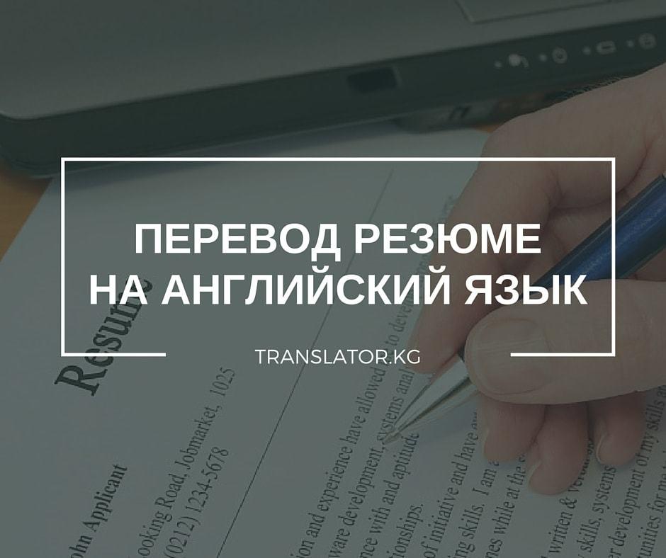 Перевод резюме на английский язык