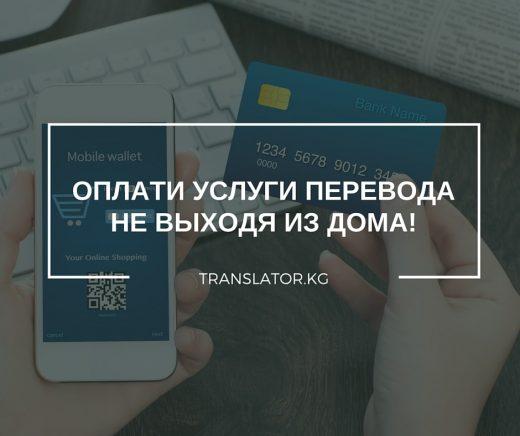 методы оплаты: оплати услуги перевода не выходя из дома