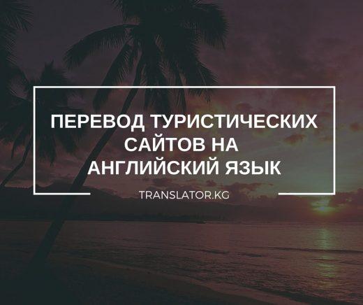 Перевод туристических сайтов на английский язык