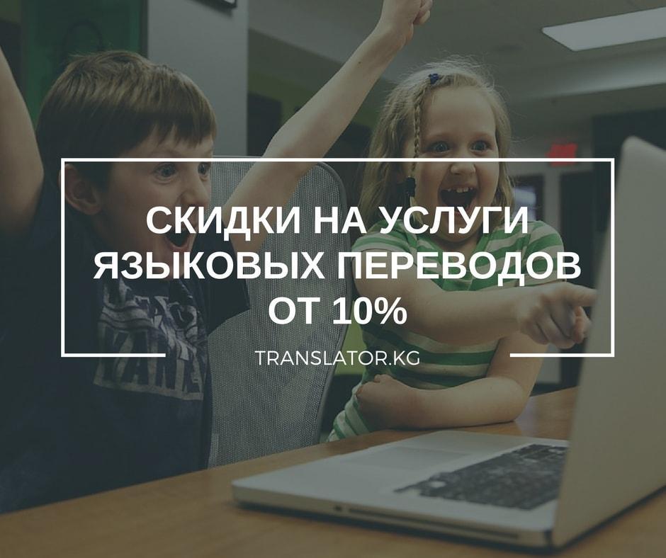 Скидки на услуги языковых переводов от бюро переводов translator.kg