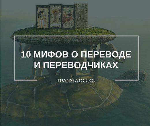 10 мифов о переводе и переводчиках