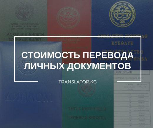 Стоимость перевода личных документов