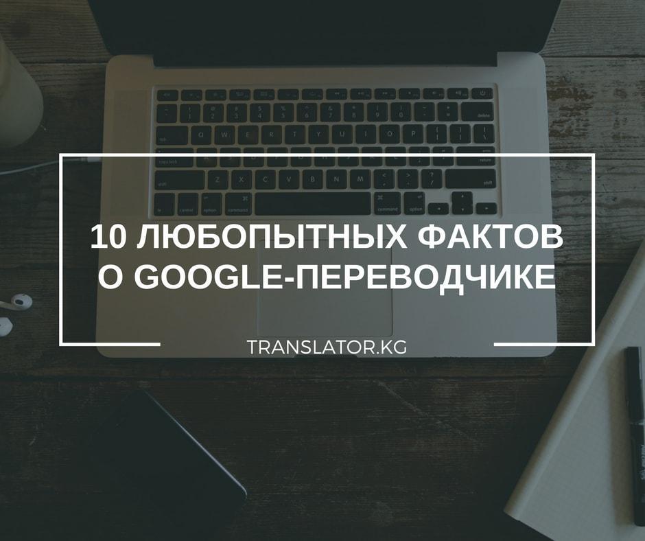 10 любопытных фактов о Google-переводчике