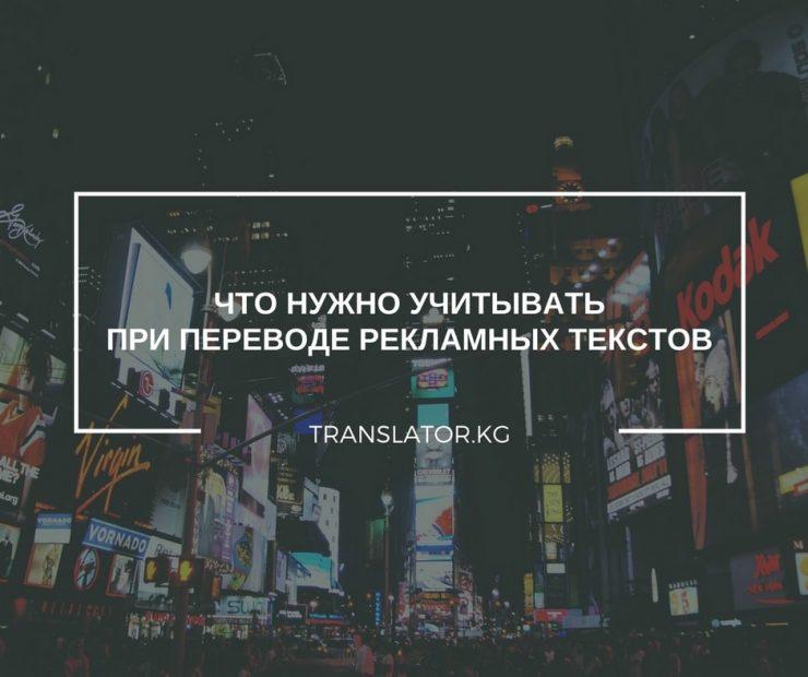 Что нужно учитывать при переводе рекламных текстов