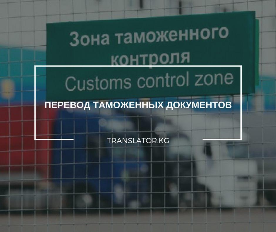 Перевод таможенных документов с английского языка на русский