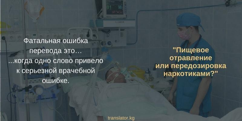 Ошибки перевода