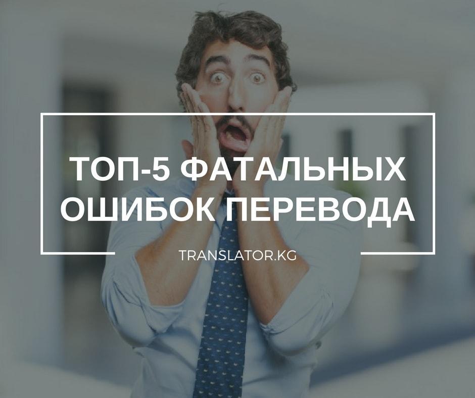 Топ-5 фатальных ошибок перевода