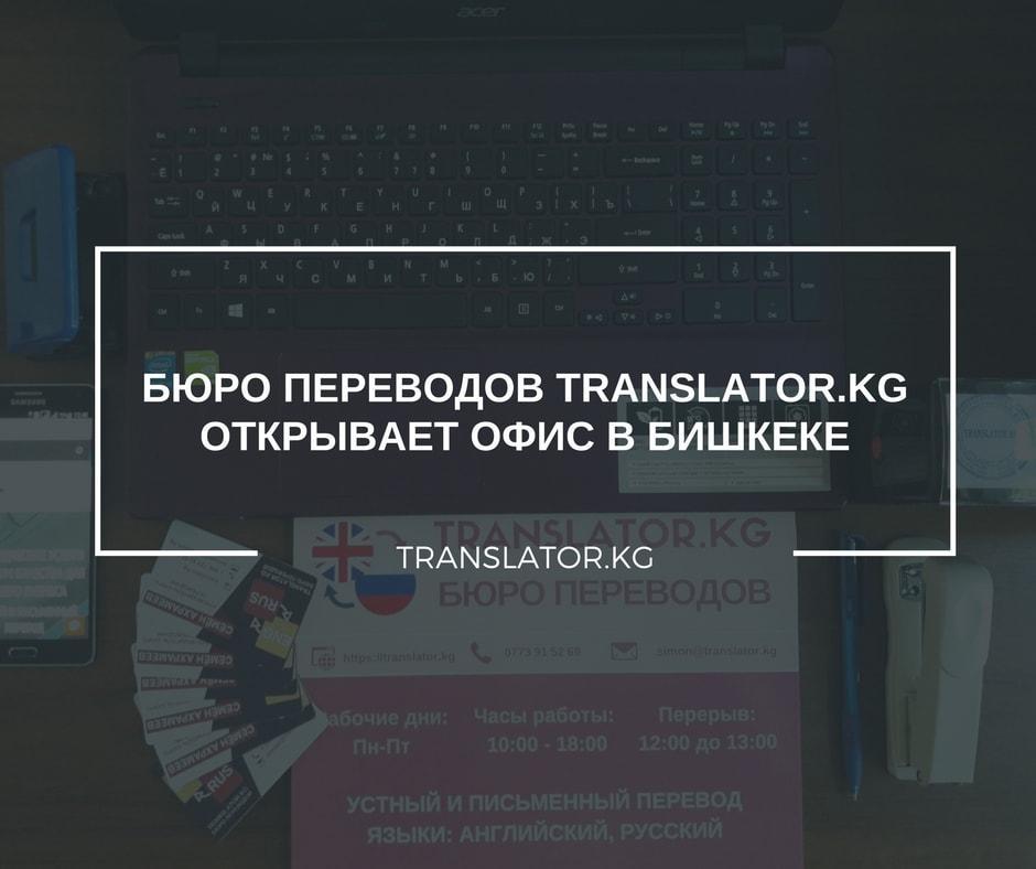 Бюро переводов TRANSLATOR.KG открывает офис в Бишкеке
