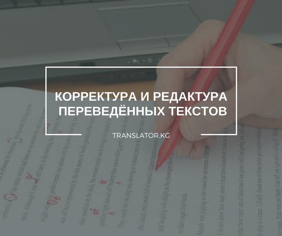 Доверяй, но проверяй: корректура и редактура переведенных текстов