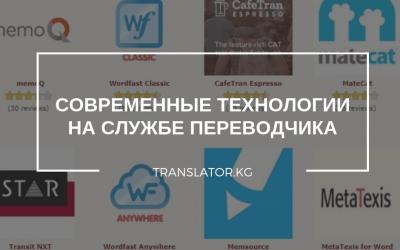 Современные технологии на службе переводчика