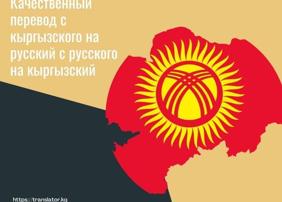 Бюро переводов TRANSLATOR.KG представляет новые языковые пары: кыргызский – русский и русский – кыргызский