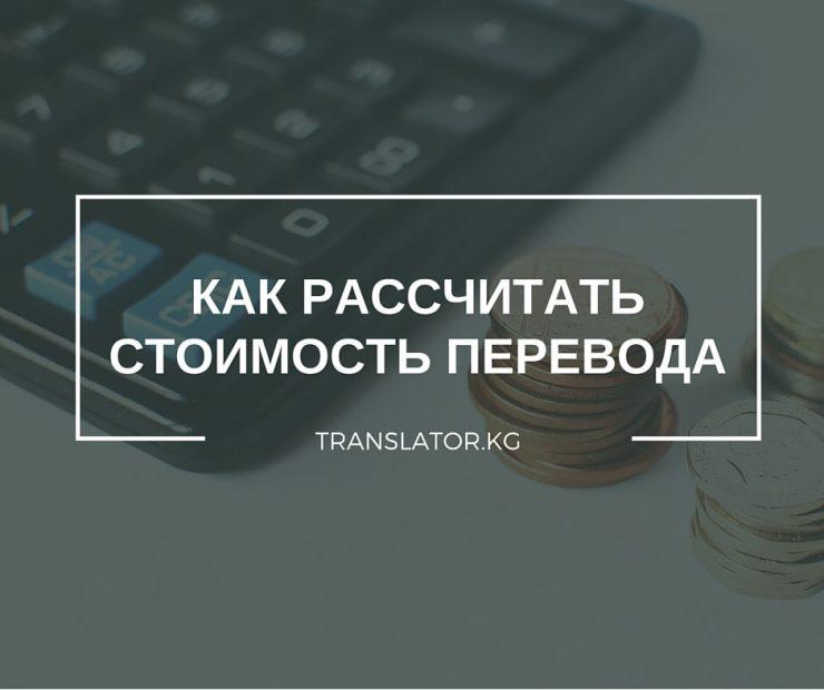 рассчитать стоимость перевода