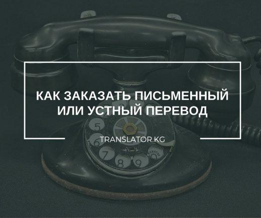 Как заказать перевод