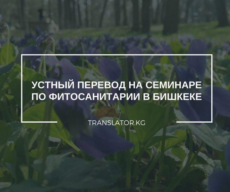 Устный перевод на семинаре по фитосанитарии в Бишкеке