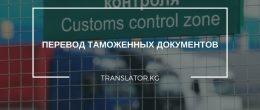 Перевод таможенных документов
