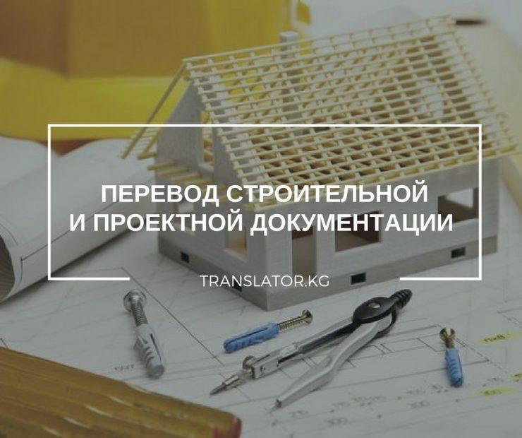 перевод строительной и проектной документации